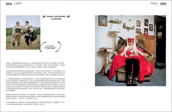 China's Vision Magazine, Leading Chinese Art, Fashion & Lifestyle Magazine, Ran Portrait Documentary Series Modern Medieval In 'Another Me' Culture Issue